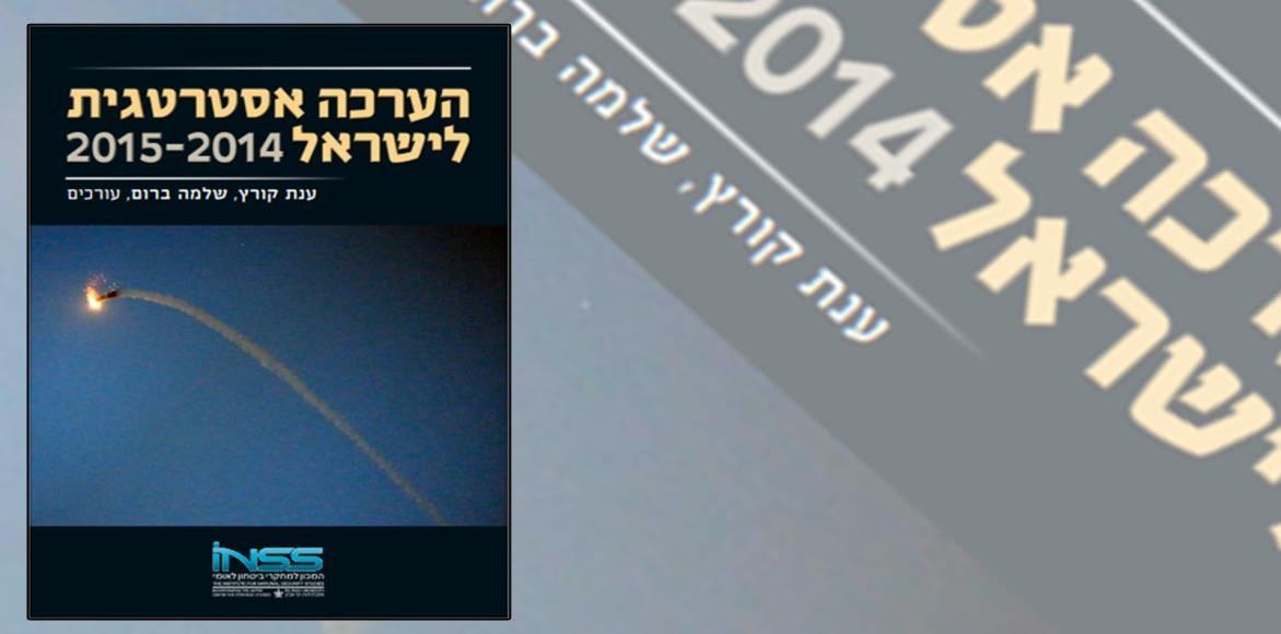 التقرير السنوي الاستراتيجي لإسرائيل
