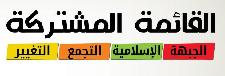 القيادة الجماعية لدى الفلسطينيين في الداخل القائمة المشتركة انموذجاً