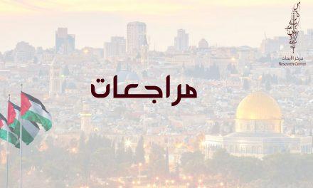 مراجعة في كتاب تحديات التنمية الزراعية في فلسطين
