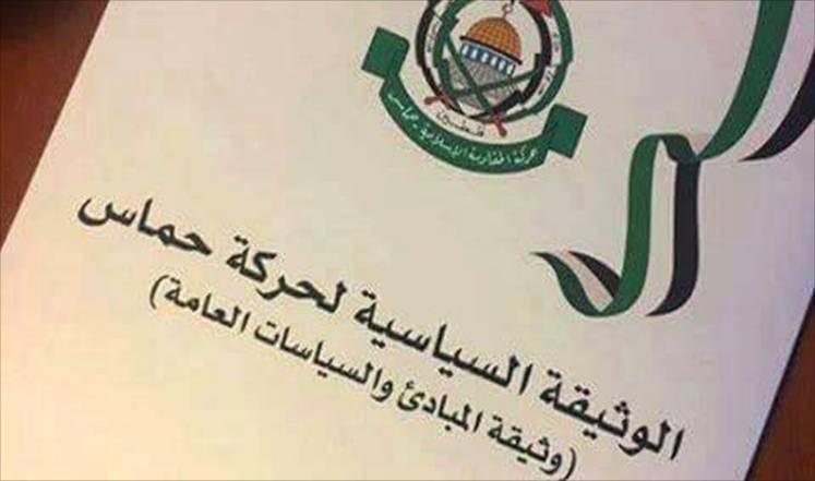 مقاربة استراتيجية لوثيقة حركة حماس