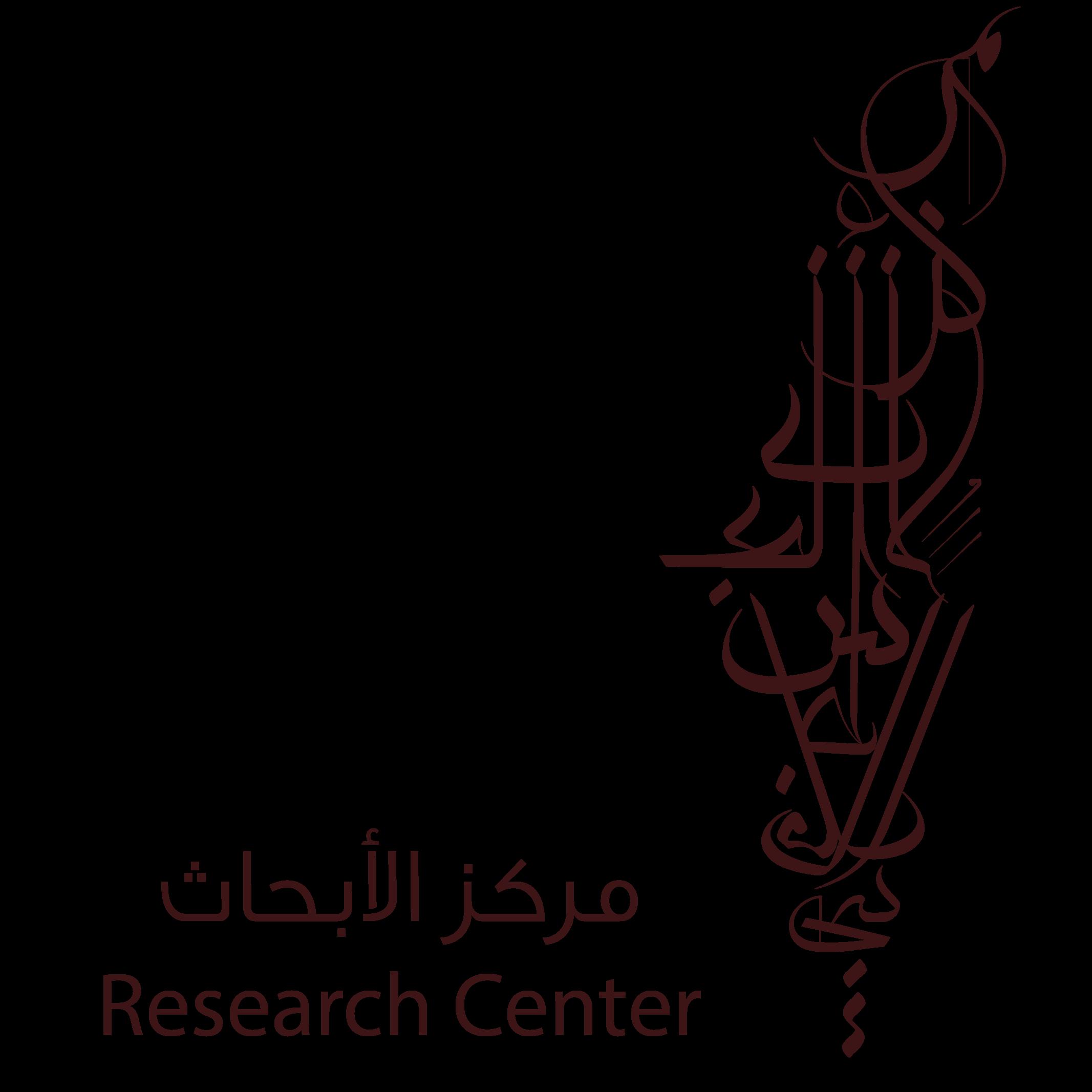 مركز الأبحاث