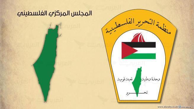المجلس المركزي الفلسطيني