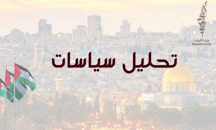 تحوّلات السياسية الفلسطينية في نصف قرن