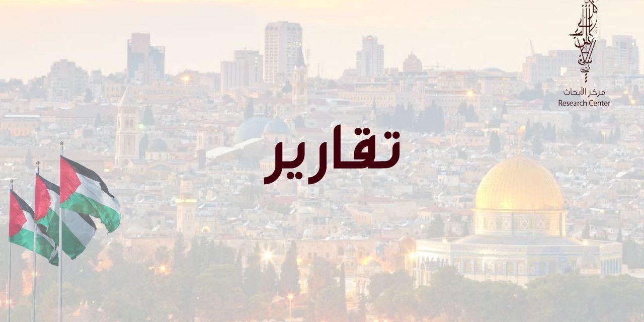 قرارات المجلس المركزي: وثيقة سياسية جديدة، عاطف أبو سيف، العدد 273-274