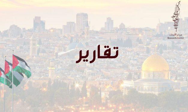 التهدئة في غزة: تحولات سياسية واستمرار الأزمة المعيشية، رياض العيلة، العدد 273-274