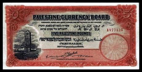 خمسة جنيهات فلسطينية، صدرت عام 1927م