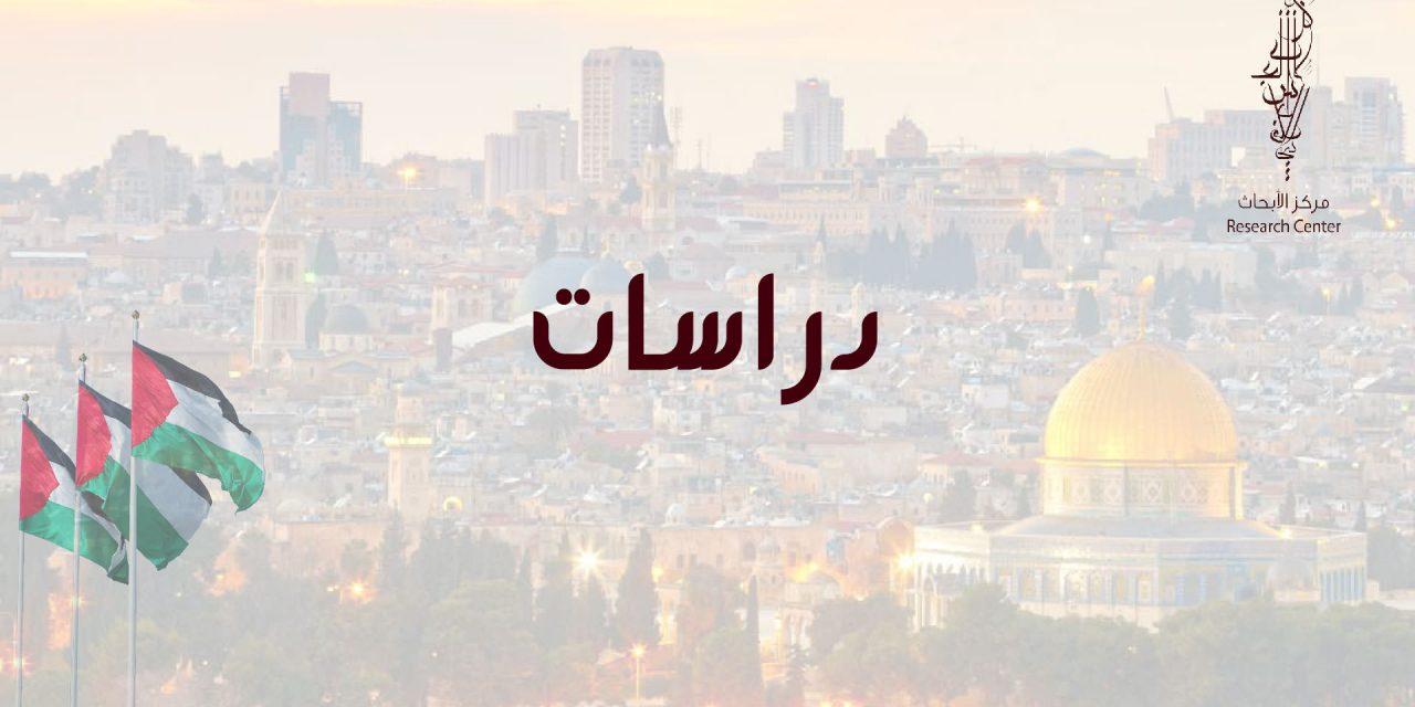 سياسات لانفكاك الاقتصاد الفلسطيني من التبعية مع الاحتلال الإسرائيلي