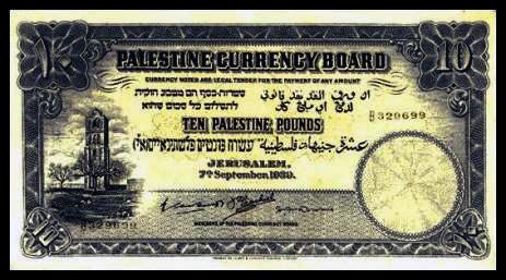 عشرة جنيهات فلسطينية، صدرت عام 1930م