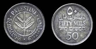50 مل فلسطيني، صدرت عام 1927م