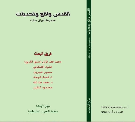 مراجعة في كتاب القدس واقع وتحديات – مجموعة أوراق بحثية