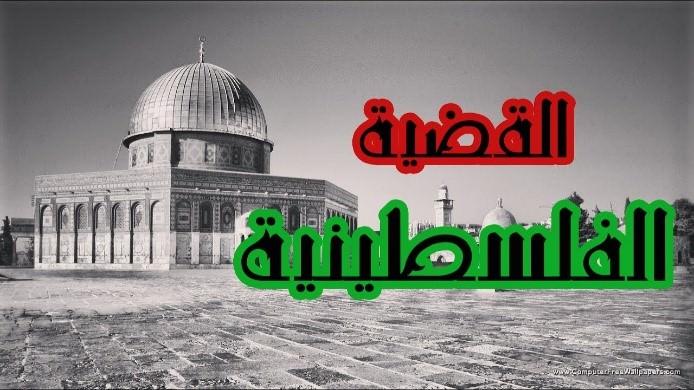 المتغيرات في الشرق الأوسط، وأثرها على القضية الفلسطينية