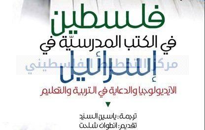 مراجعة كتاب فلسطين في الكتب المدرسية في إسرائيل الايديولوجيا والدعاية في التربية والتعليم
