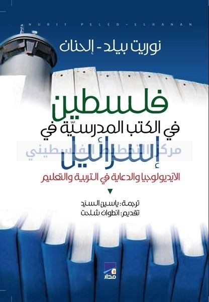مراجعة في كتاب فلسطين في الكتب المدرسية في إسرائيل الايدلوجيا والدعاية في التربية والتعليم