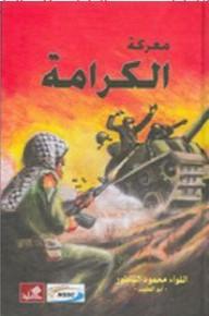 مراجعة في كتاب معركة الكرامة للواء محمود الناطور