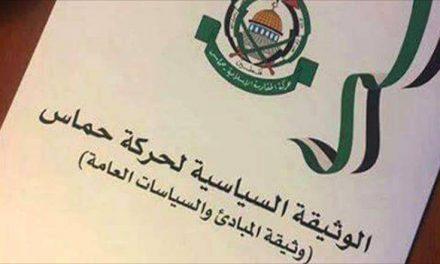 ملامح وأبعاد الاستراتيجية لوثيقة حركة حماس