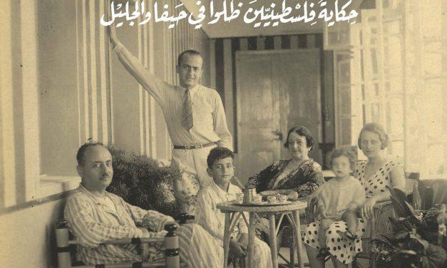 مراجعة في كتاب نكبة وبقاء: حكايات فلسطينيين ظلوا في حيفا والجليل (1948-1956)