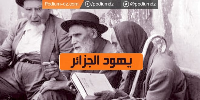 """يهود الجزائر بين """"الفرنسة"""" ورفض الهجرة إلى اسرائيل"""