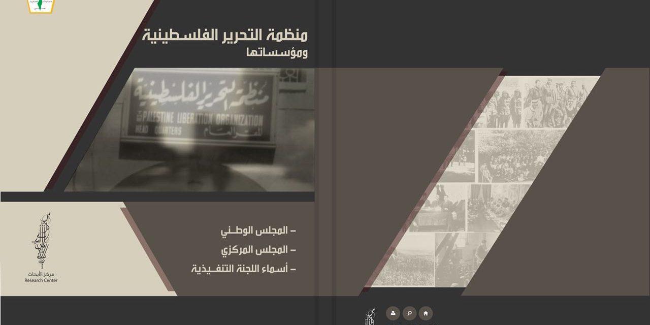 """""""منظمة التحرير الفلسطينية ومؤسساتها"""" كتيب جديد عن مركز الأبحاث"""