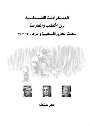 مراجعة في كتاب الديمقراطية في منظمة التحرير الفلسطينية بين الخطاب والممارسة