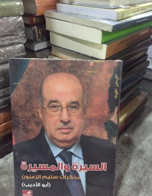 مراجعة في كتاب السيرة والمسيرة مذكرات سليم الزعنون (أبو الأديب)