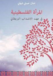 مراجعة في كتاب المرأة الفلسطينية في عهد الانتداب البريطاني