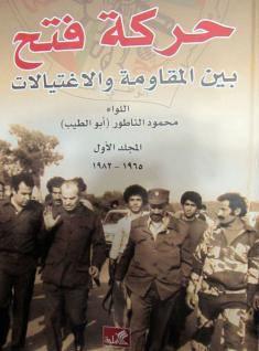 مراجعة في كتاب حركة فتح بين المقاومة والاغتيالات 1965-2004 (جزءان)