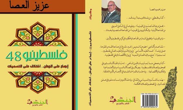 مراجعة في كتاب فلسطينيو 48 إجماع على الوطن…اختلاف على التسميات