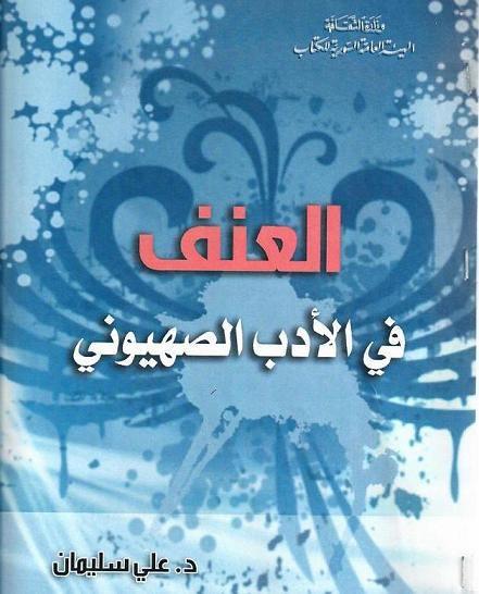 """قراءة في كتاب الدكتور علي سليمان """"العنف في الأدب الصهيوني"""""""