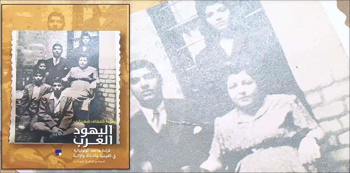 مراجعة في كتاب اليهود العرب.. قراءة ما بعد كولونيالية في القومية والديانة والإثنية