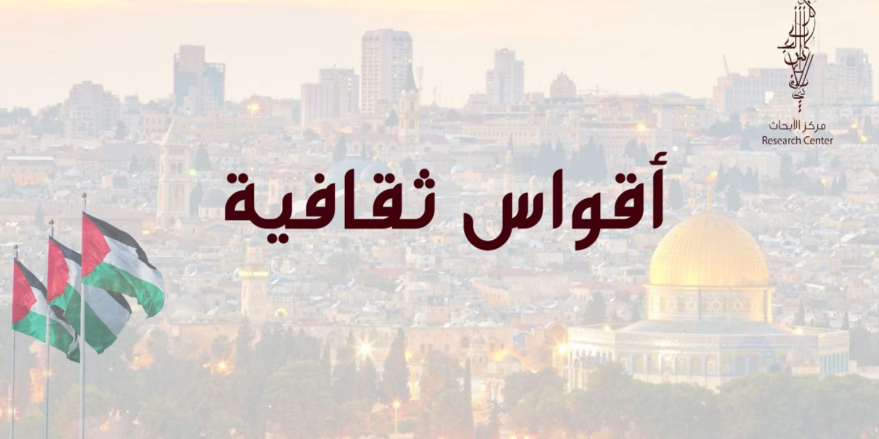 """القدس في روايات جبرا إبراهيم جبرا  """"صيادون في شارع ضيق""""انموذجاً"""