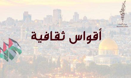 توظيف الأغنية الشعبية في نماذج من الشعر الفلسطيني المعاصر