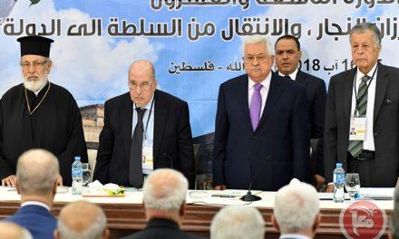 نص البيان الصادر عن المجلس المركزي لمنظمة التحرير الفلسطينية