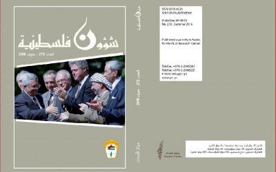 """مركز الأبحاث يصدر العدد 272 من مجلة """"شؤون فلسطينية"""""""