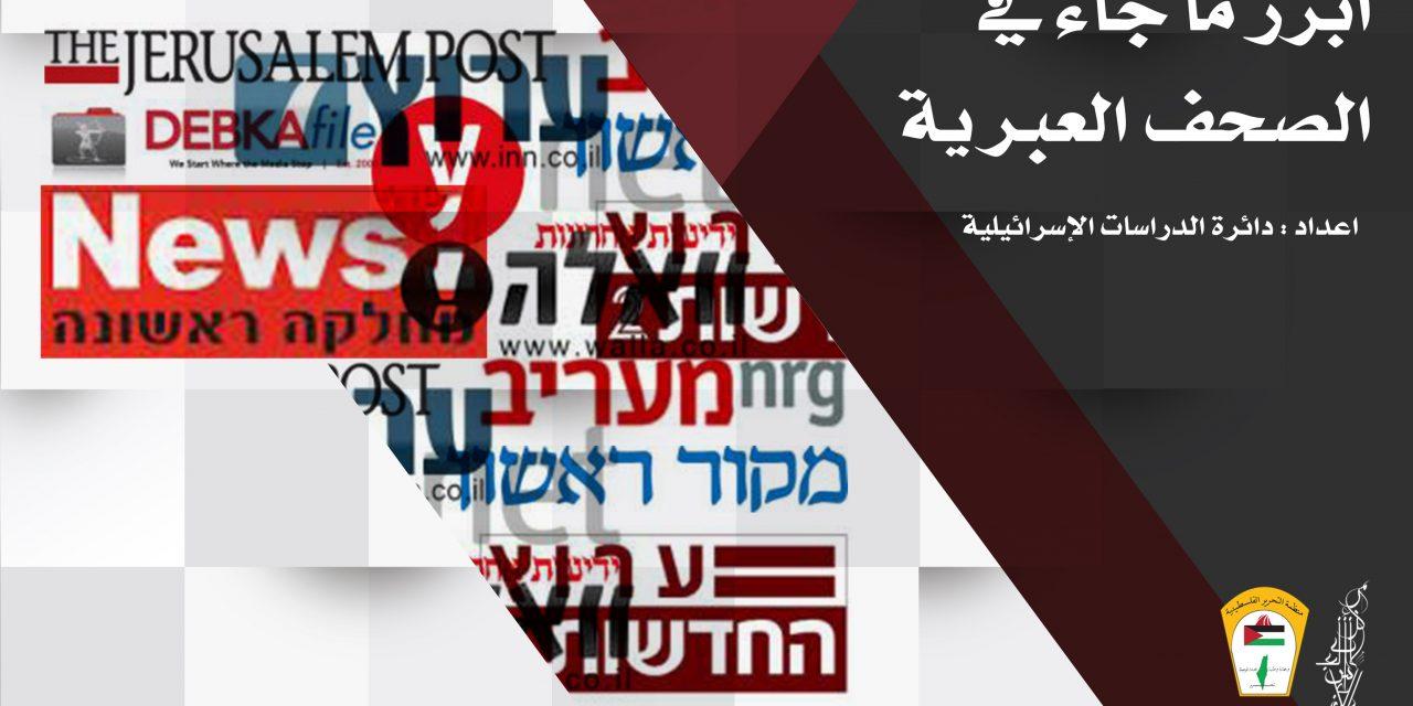 قراءة في الصحف العبرية صباح يوم الجمعة 2018/10/12