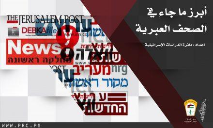 قراءة في الصحف العبرية اليوم الجمعة 2018/10/19