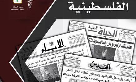 اليوميات الفلسطينية اليوم الثلاثاء 2018/10/16