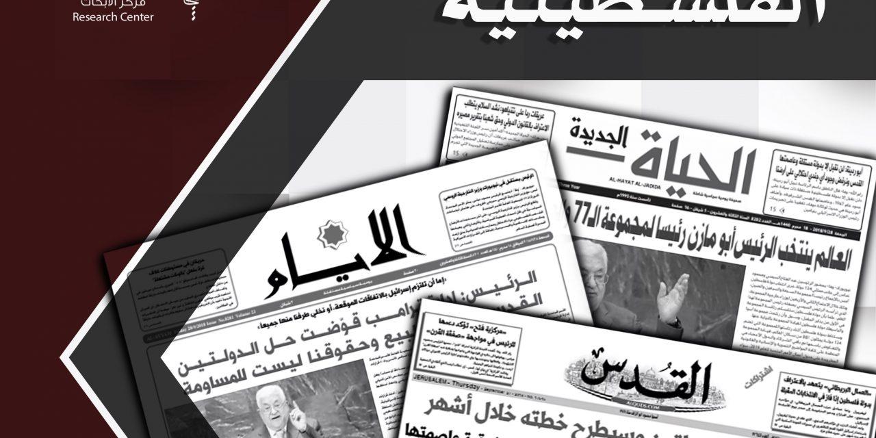 نشرة اليوميات الفلسطينية (اليوم الأربعاء 2018/10/17).