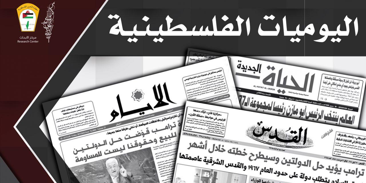 اليوميات الفلسطينية- المجلد الخامس والعشرون من 2018/10/1 إلى 2018/12/31