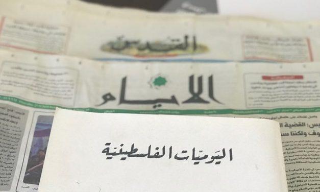 اليوميات الفلسطينية 2018/9/28