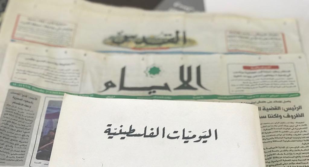 يوميات فلسطينية 27/9/2018
