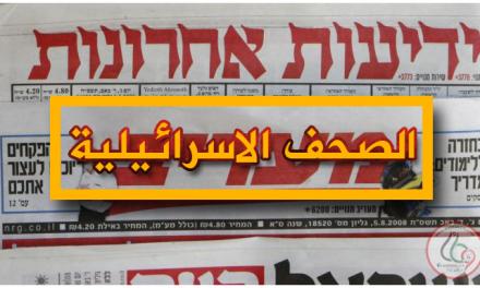 الصحف الإسرائيلية 27/9/2018