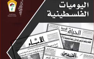 نشرة اليوميات الفلسطينية لشهر نيسان/ إبريل 2019