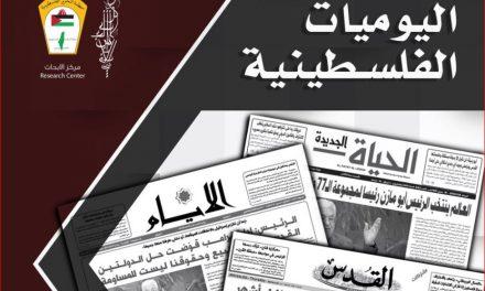 اليوميات الفلسطينية لشهر تشرين الأول/ أكتوبر 2020