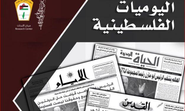 اليوميات الفلسطينية لشهر ايلول/ سبتمبر 2020