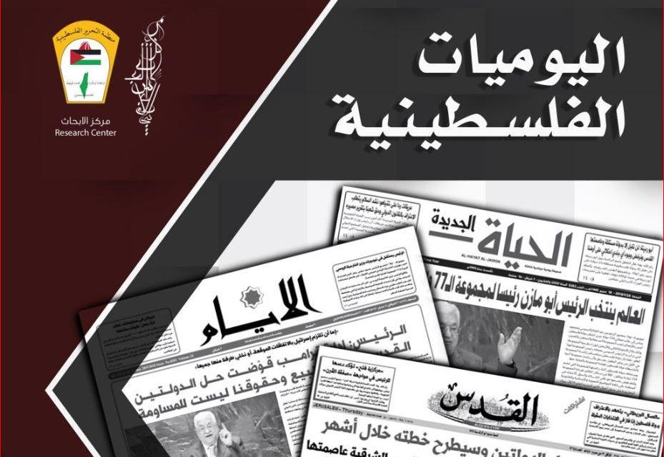 نشرة اليوميات الفلسطينية لشهر كانون الثاني/ يناير 2019