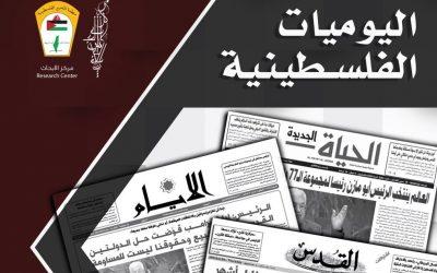 اليوميات الفلسطينية  المجلد السادس والعشرون من 01/01/2019 إلى 31/03/2019