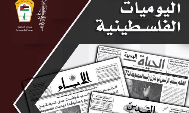 اليوميات الفلسطينية لشهر كانون الثاني/ يناير 2019