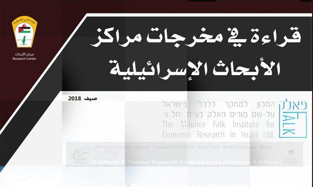 قراءة في مخرجات مراكز الأبحاث الإسرائيلية – صيف 2018