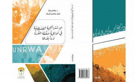 صدور كتاب الإستراتيجية الفلسطينية في مواجهة صفقة القرن عن مركز الأبحاث