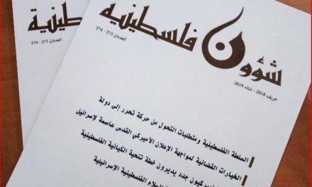 صدور مجلة شؤون فلسطينية العدد 273-274